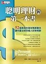 聰明理財的第一本書:52個簡易的理財精算觀念-讓你靈活做好個人財務規劃