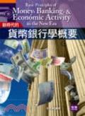 新時代の貨幣銀行學概要