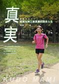 真實:超馬女神工藤真實的跑步人生