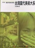 台灣當代美術大系:攝影與錄影藝術:媒材篇