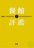 2008臺中餐館評鑑