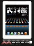 平板時代一定要會的iPad整理術