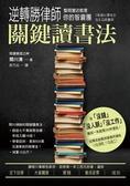 逆轉勝律師關鍵讀書法 整間書店都是你的智囊團
