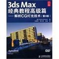 3ds Max经典教程高级篇:解析CG灯光技术