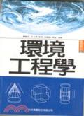 環境工程學