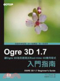 Ogre 3D 1.7入門指南:讓Ogre 3D為您創造出Real-time 3D應用程式