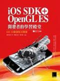 iOS SDK+OpenGLES開發者的學習殿堂:iOS 3D動畫程式開發