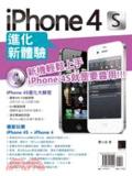 iPhone 4S進化新體驗