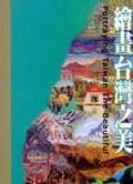 繪畫台灣之美