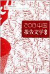 2013中国报告文学年选