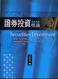 證券投資概論
