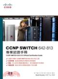CCNP SWITCH 642-813專業認證手冊