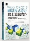 Visual C# 2012網路程式設計 線上遊戲實作