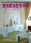室內裝潢配色手冊