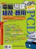 PCDIY 2003電腦選購丶組裝丶應用