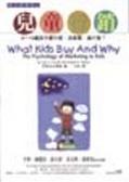 兒童行銷:0-19歲孩子買什麼、為什麼、怎麼買?