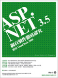 ASP.NET 3.5網頁製作徹底研究:使用Visual basic 2008