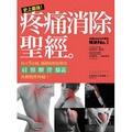 史上最強!疼痛消除聖經:每天5分鐘-160招輕鬆解決肩、頸、腰、背、膝蓋等各種慢性疼痛!