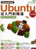 Linux進化特區:Ubuntu 12.04從入門到精通
