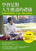 學習是對人生應盡的禮儀:我這樣成為亞洲最佳學生、SAT滿分-錄取9大常春藤名校