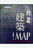 台北建築MAP