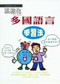 系統化多國語言學習法