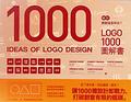 設計就該這麼好玩!:LOGO 1000圖解書