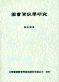 圖書資訊學研究