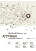 美學的經濟:台灣社會變遷的60個微型觀察:60 micro-perspectives on transition of Taiwan