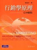 行銷學原理:亞洲觀點