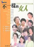 不一樣的女人:新政府十位女性首長的故事