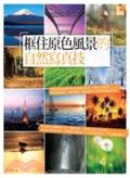 愛攝影:框住原色風景的自然寫真技