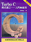 Turbo C程式語言:入門與應用