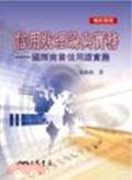 信用狀理論與實務:國際商業信用證實務