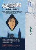 邪惡圖書館:水晶騎士的戰鬥