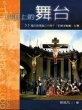山頂上的舞台:奧伯阿瑪高公元兩千「耶穌受難劇」紀實