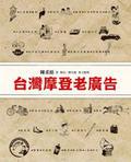 台灣摩登老廣告