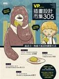 插畫設計市集305