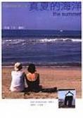 真夏海洋:日劇場景紀實之旅