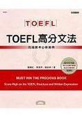 TOEFL高分文法:托福應考必勝寶典