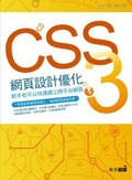 CSS3網頁設計優化:新手也能快速打造跨平台網頁