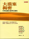大漠案揭密:中華民國兵援外交秘史