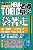 New TOEIC必考單字袋著走:[多益必考單字+模擬測驗]雙效合一-高分證書輕鬆入袋