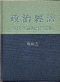 政治經濟:現代理論與台灣應用