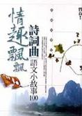 情趣飄飄詩詞曲:語文小故事100