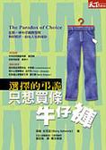 只想買條牛仔褲:選擇的弔詭