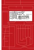 讀中文看世界