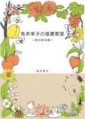 兔本幸子の插畫教室:夢幻森林篇