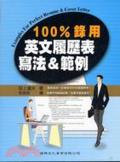 100%錄用英文履歷表寫法&範例