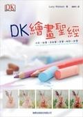DK繪畫聖經:水彩.鉛筆.色鉛筆.炭筆.粉彩.針筆